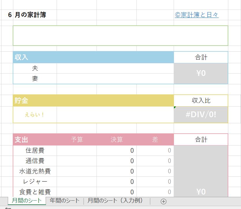 家計簿と日々版エクセル家計簿