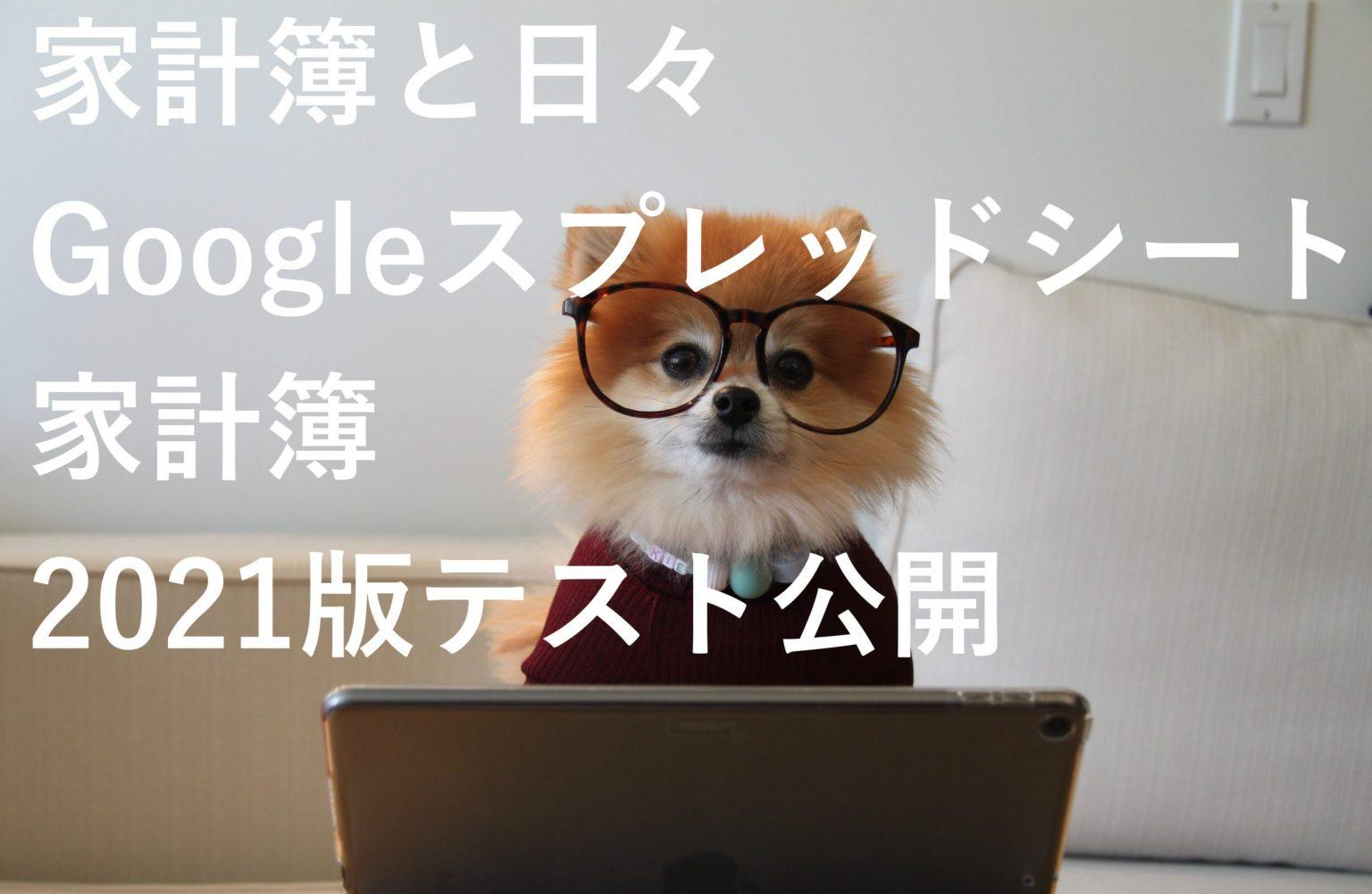 Googleスプレッドシートで使える家計簿テスト配布